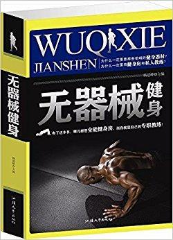 无器械健身(时尚) [平装] [Jan 01, 2010] 杨建峰