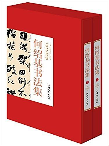 何绍基书法集:全二卷