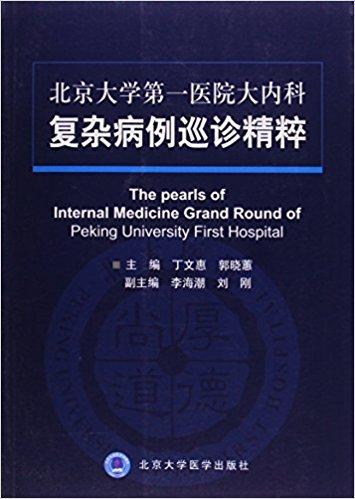 北京大学第一医院大内科复杂病例巡诊精粹