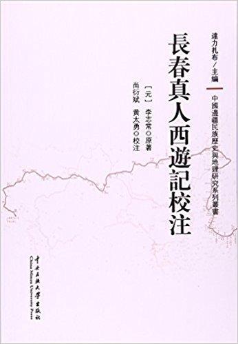 长春真人西游记校注 / 中国边疆民族历史与地理研究系列丛书