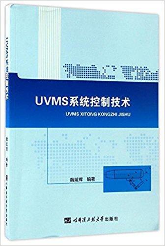 UVMS系统控制技术