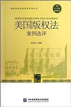 国际商法经典案例系列丛书:美国版权法案例选评