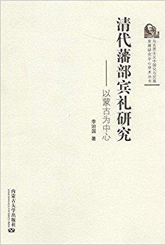 清代藩部宾礼研究:以蒙古为中心