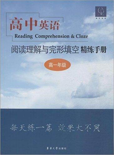 雅风英语·高中英语阅读理解与完形填空精练手册(高1年级)