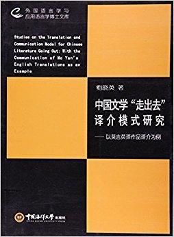 中国文学走出去译介模式研究--以莫言英译作品译介为例 / 外国语言学与应用语言学博士文库