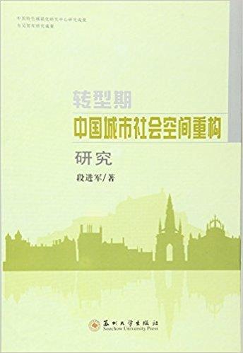 转型期中国城市社会空间重构研究