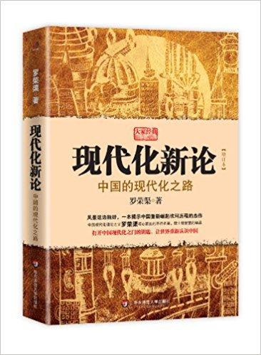 现代化新论:中国的现代化之路(增订本)