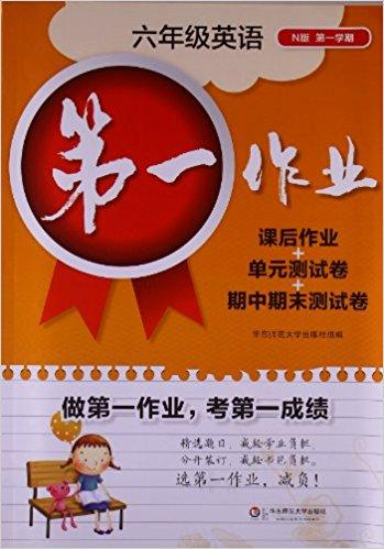 第一作业:英语(6年级第1学期)(N版)