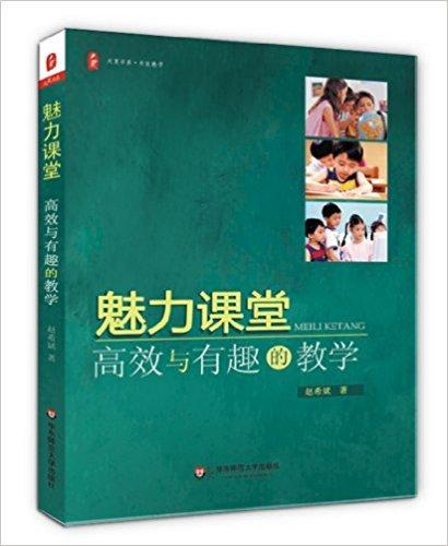 大夏书系·魅力课堂:高效与有趣的教学