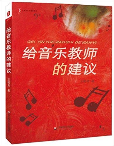 大夏书系·给音乐教师的建议