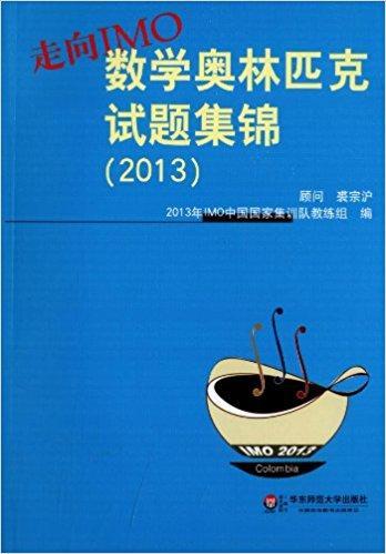 走向IMO:数学奥林匹克试题集锦(2013)