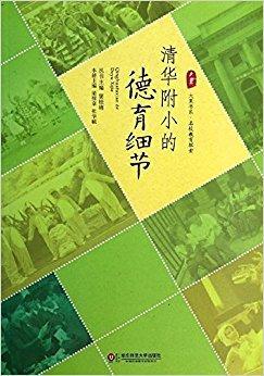 大夏书系·名校教育探索:清华附小的德育细节