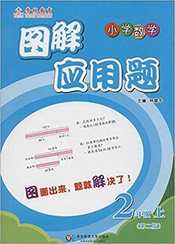 学林教育·图解应用题:小学数学(2年级上册)(第二版)