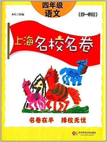上海名校名卷:4年级语文(第1学期)