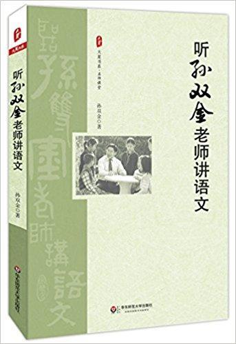 大夏书系·名师课堂:听孙双金老师讲语文