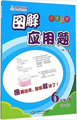 学林教育·图解应用题:小学数学(6年级下册)(第二版)