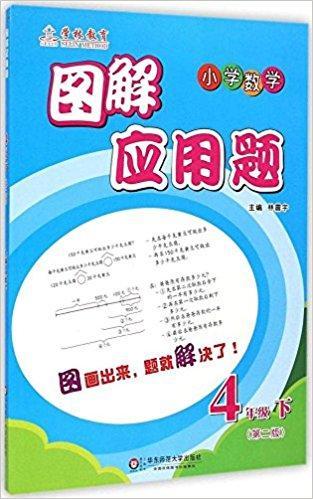 学林教育·图解应用题:小学数学(4年级下册)(第二版)