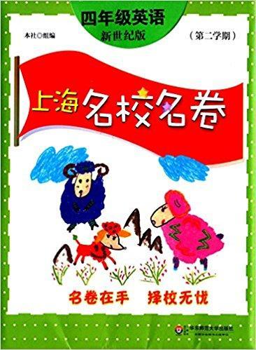 上海名校名卷:四年级英语(第二学期)(新世纪版)