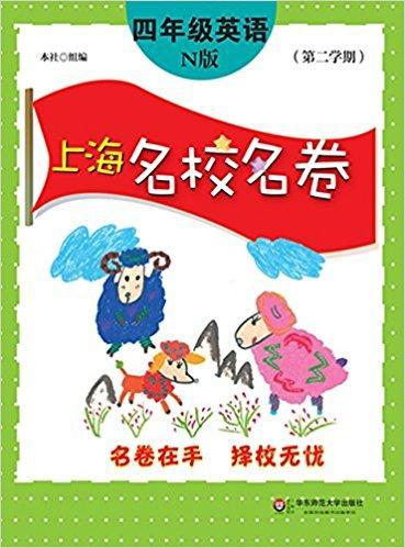上海名校名卷:四年级英语(第二学期)(N版)