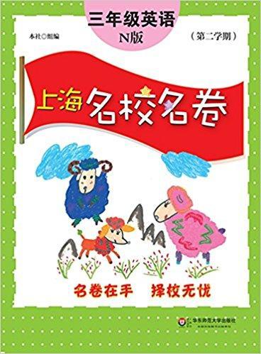 上海名校名卷:三年级英语(第二学期)(N版)