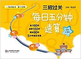 三招过关·每日五分钟速算:一年级数学(第二学期)(上海版)