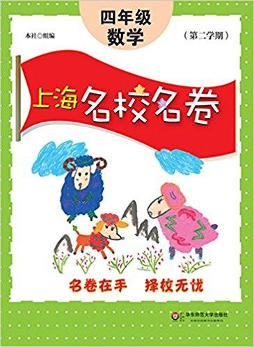 上海名校名卷:4年级数学(第2学期)