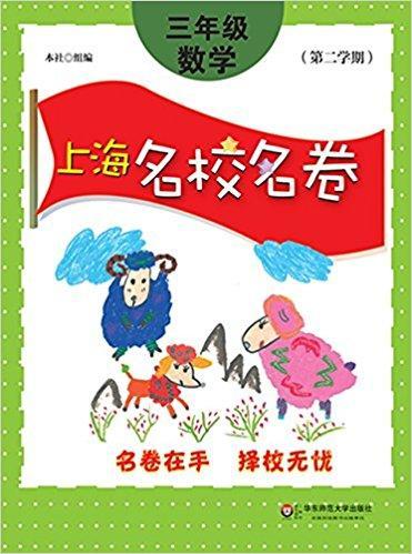 上海名校名卷:3年级数学(第2学期)