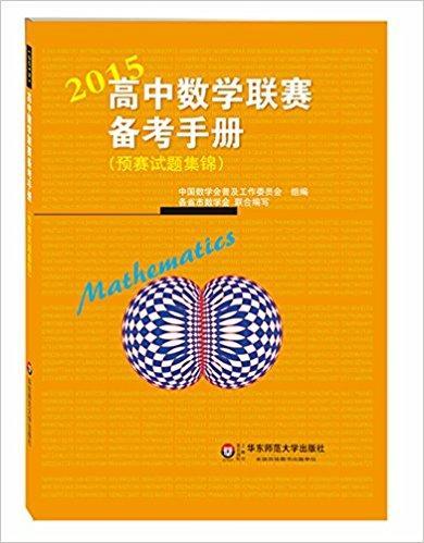 (2015)高中数学联赛备考手册(预赛试题集锦)