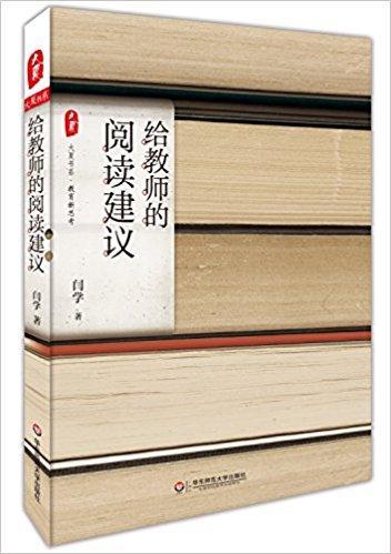 大夏书系·给教师的阅读建议