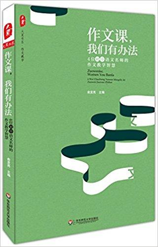 大夏书系·作文课,我们有办法:4位初中语文名师的作文教学智慧