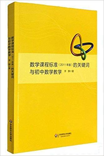 数学课程标准(2011年版)的关键词与初中数学教学
