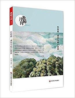 教师月刊·孙明霞:课堂与核心素养(2016年2月刊)