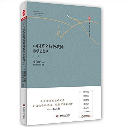 大夏书系·中国著名特级教师教学思想录(一)