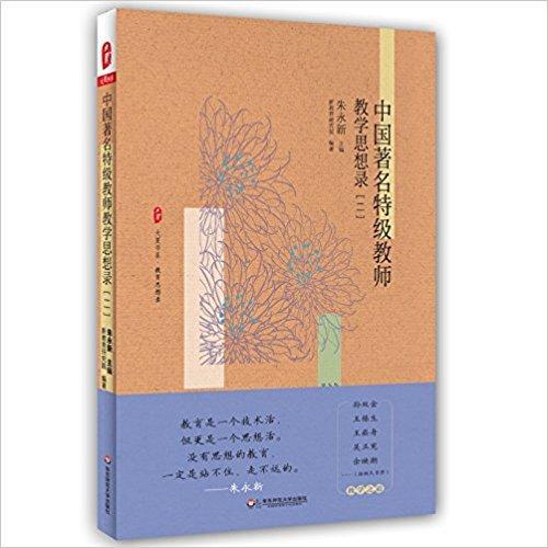 大夏书系·中国著名特级教师教学思想录(二)