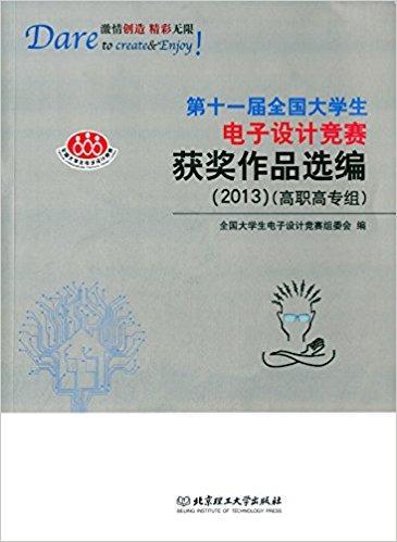 第十一届全国大学生电子设计竞赛获奖作品选编(2013)