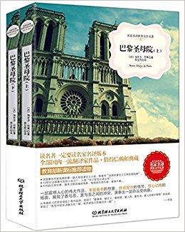 巴黎圣母院(套装共2册)