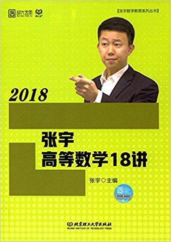 (2018)张宇数学教育系列丛书:张宇高等数学18讲