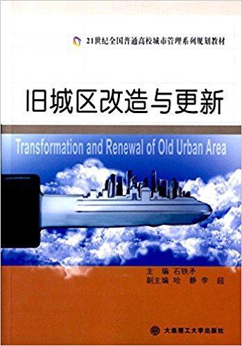 (21世纪全国普通高校城市管理系列规划教材)旧城区改造与更新