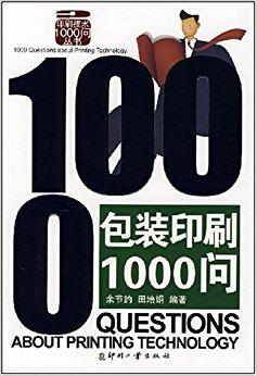 包装印刷1000问