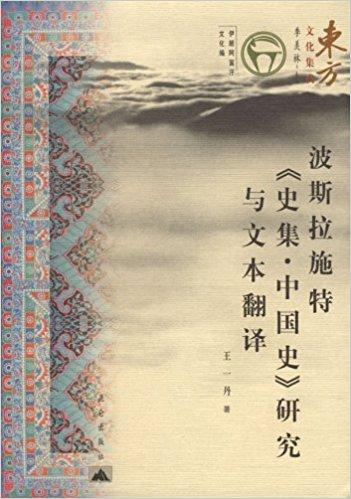 波斯拉施特《史集?中国史》研究与文本翻译