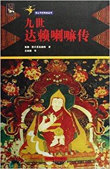 九世达赖喇嘛传
