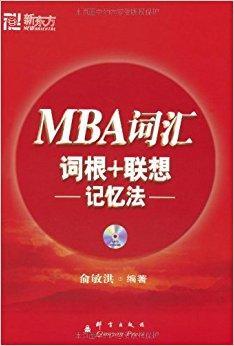 新东方?MBA词汇词根+联想记忆法(附MP3光盘1张)