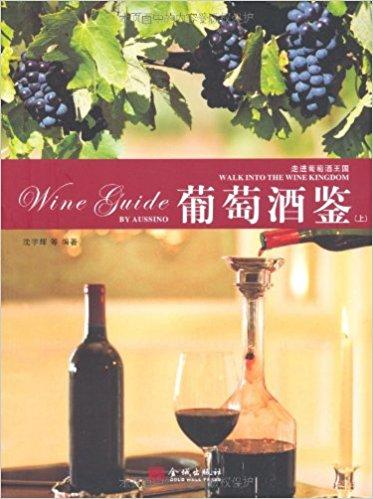 葡萄酒鉴(上下)