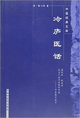 冷庐医话 / 中医经典文库