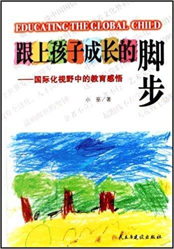 跟上孩子成长的脚步:国际化视野中的教育感悟