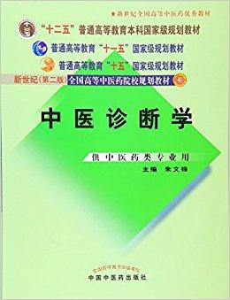 新世纪全国高等中医药院校规划教材:中医诊断学