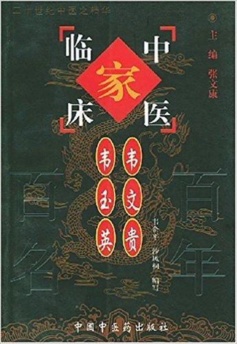 韦文贵韦玉英 / 中国百年百名中医临床家丛书