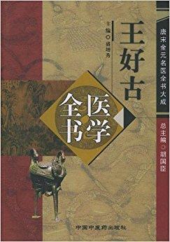 王好古医学全书
