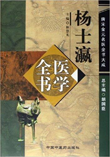 杨士瀛医学全书(精装)