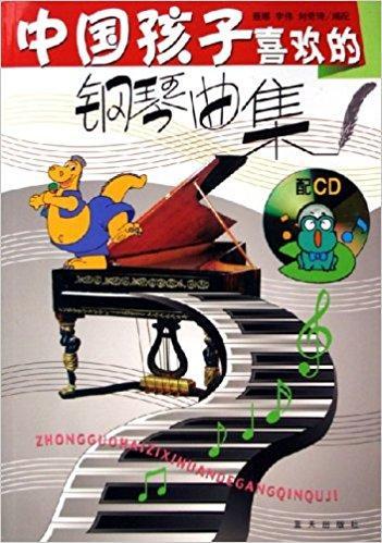 中国孩子喜欢的钢琴曲集(附光盘)